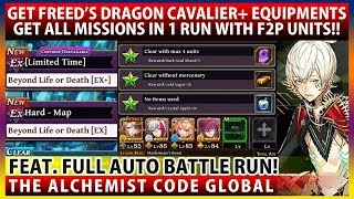 Beyond Life or Death EX & EX+ Get All Missions In 1 Run With F2P Units & Full Auto (TAC)