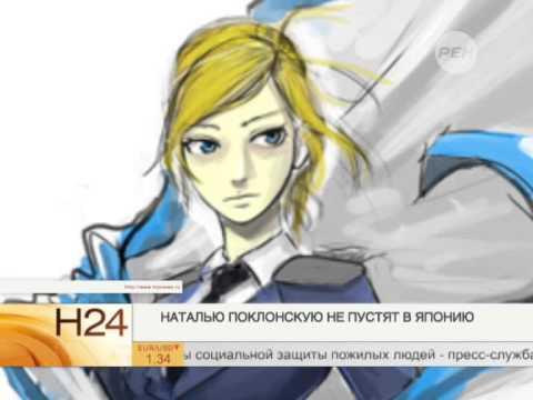 Прокурора Крыма не пустят в Японию