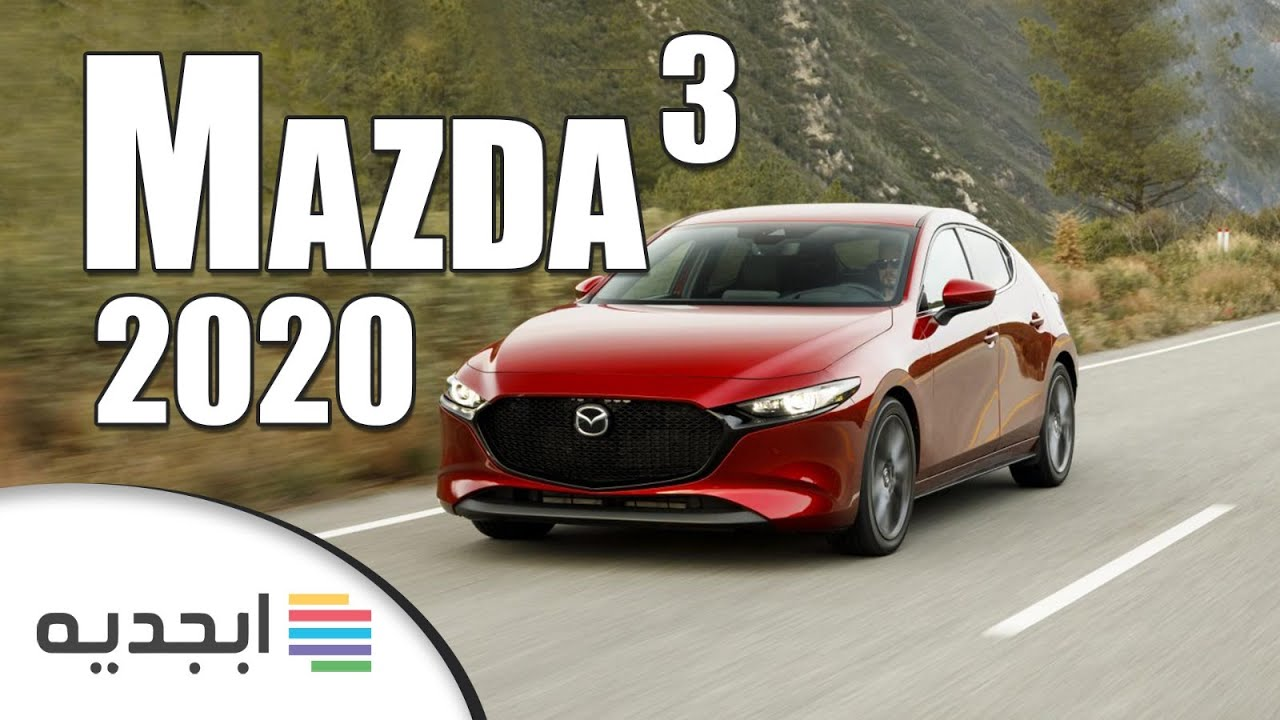 مازدا 3 2020 اسعار ومواصفات سيارة مازدا 3 2020 الجديدة Mazda 3 2020 Youtube