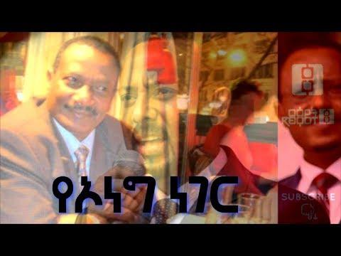 Ethiopia: ርዕዮት ዜና መጵሔት || ወታደሩ እና ቤተመንግስት | የኦነግ ነገር || Reyot News Magazine - 10/13/18