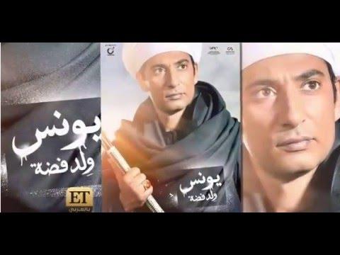 الاعلان الرسمي لمسلسل يونس  ولد فضة بطولة عمرو سعد - رمضان 2016 - Official Teaser