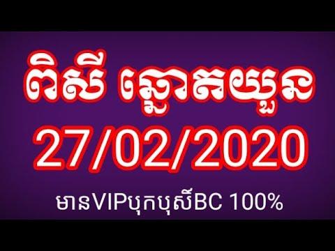 ពិភពឆ្នោតយួន 27-02-2020 /Vietnam Vina24h Today,Vietnamese Lottery Vietnam Lottery