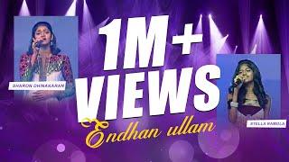 Endhan Ullam (Song) - Sharon Dhinakaran & Stella Ramola