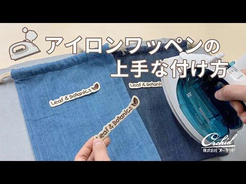 付け方 ワッペン ワッペンの3つの付け方・使用糸・ワッペンにおすすめアイテム5つ