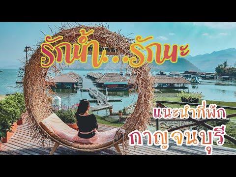 แนะนำที่พักกาญจนบุรี รักน้ำรีสอร์ท (อัพเดท! 2020) มัลดีฟเมืองไทย   Flying Ticket   พี่พลอย