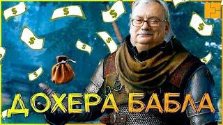 Как в Ведьмаке 3 заработать много денег