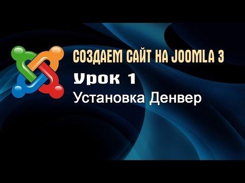 Создаем сайт на Joomla 3. Урок 1  Установка Денвер