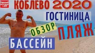 KOBLEVO 2020 I ГОРЯЧИЙ обзор I ПЛЯЖ Бассейн ОТЕЛЬ Аквапарк I Стоп Коронавирус I Стоп Карантин