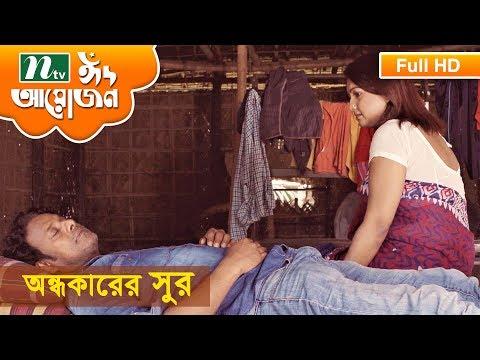 Eid Telefilm 2017 | Ondhokarer Shur by Nowshin, Dipa, Shahed Ali