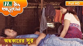 Eid Telefilm 2017   Ondhokarer Shur by Nowshin, Dipa, Shahed Ali