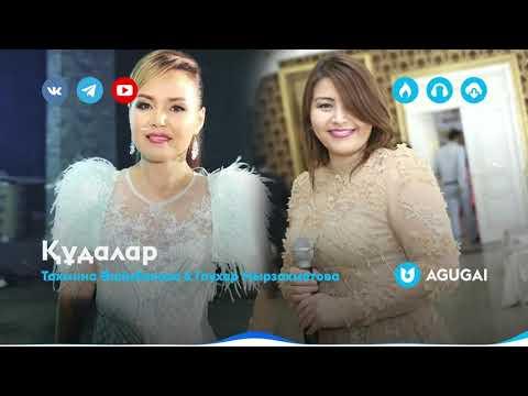 Тахмина Әшімбекова & Гаухар Мырзахметова - Құдалар