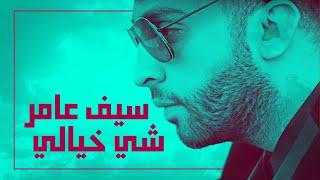سيف عامر -  شي خيالي (حصرياً) | 2019 | (Saif Amer - She Khayali (Exclusive