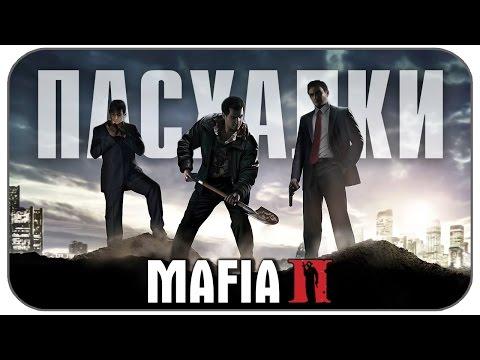 Видео: Mafia 2 - Секреты , Пасхалки , Интересные факты  Easter Eggs