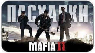 Mafia 2 - Секреты , Пасхалки , Интересные факты Easter Eggs