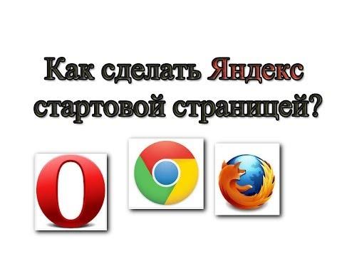 Как сделать Яндекс статовой страницей - Google Chrome, Opera, Mozilla