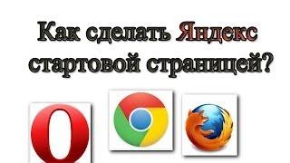 Как сделать Яндекс статовой страницей - Google Chrome, Opera, Mozilla(Небольшой видеоурок о том, как сделать Яндекс или любой другой сайт стартовой страницей популярных браузер..., 2014-01-10T09:40:28.000Z)
