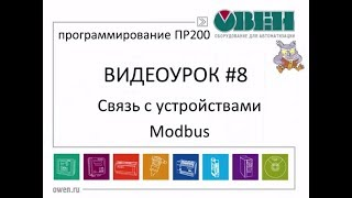 Работа программируемых реле ПР200 по сети RS-485 (протокол Modbus RTU/ASCII). Видеоурок №8