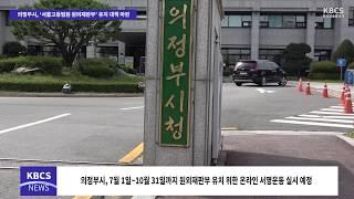 의정부시, '서울고등법원 원외재판부' 유치 대책 마련