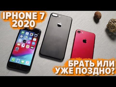 Покупать ли IPhone 7/7plus в 2020? На сколько хватит?