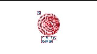 くるり オールタイムベストアルバム『くるりの20回転』 2016年9月14日発...