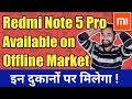 Xaiomi Redmi Note 5 Pro Available on Offline Market ! How to Pre book ? Price? Availability Date ?