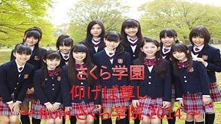 さくら学院「仰げば尊し ~ from さくら学院 2014 ~」予告編https://ww...