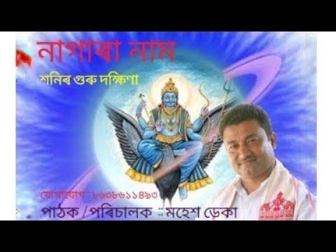 Nagara Naam, Mahesh Deka