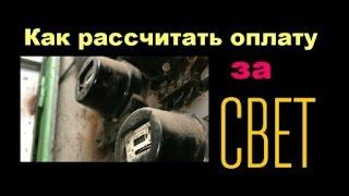 Как рассчитать плату за электроэнергию (в Украине)