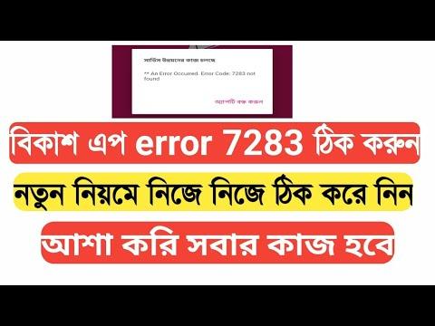 Bkash app error 7283 problem solved। নিজে নিজে ঠিক করুন।