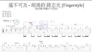 遙不可及 - 胡鴻鈞 蔣志光 (電視劇 降魔的 片尾曲) [Fingerstyle]