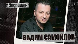 Агата Кристи Вадима Самойлова