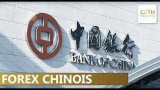 Les règlements totaux du forex chinois ont atteint plus de 1 600 milliards de dollars