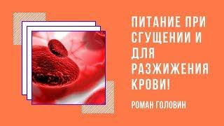 Питание при сгущении и для разжижения крови - Роман Головин