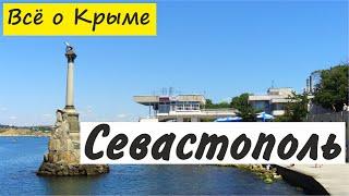 Севастополь. Крым Севастополь.