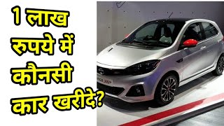 Best car in 1 lakh rupees.