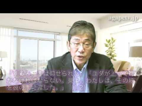 ディボーションTV「従順は祝福へ...