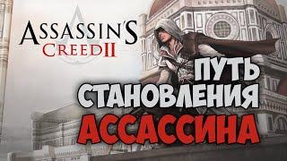Путь Становления Ассассина (AC II)