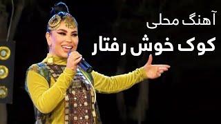 اجرای زیبای آهنگ کبک خوش رفتار از آریانا سعید