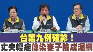 台第九例確診!丈夫輕症傳染妻子險成漏網|日首相、加總理公開籲:讓台灣加入WHO|晚間8點新聞【2020年1月30日】|新唐人亞太電視