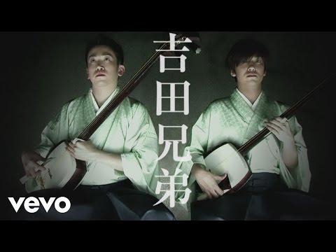 Yoshida Brothers - Nikata