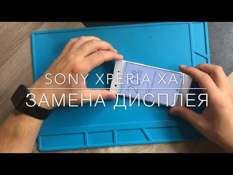 Замена экрана Sony Xperia XA1