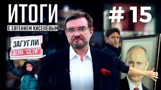 Путин в лифте. Покорение Банковой Ермаком. Дело Промпартии - 2.0.  Байден вне игры? Итоги №15