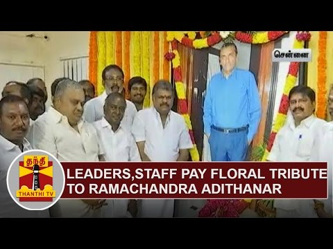 Political Leaders and Film Actors pay floral tribute to Ramachandra Adithanar | Thanthi TV from YouTube · Duration:  53 seconds