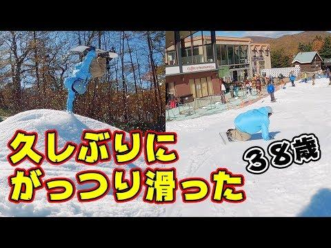 スノーボードを久しぶりに1日がっつり滑った38歳【軽井沢】