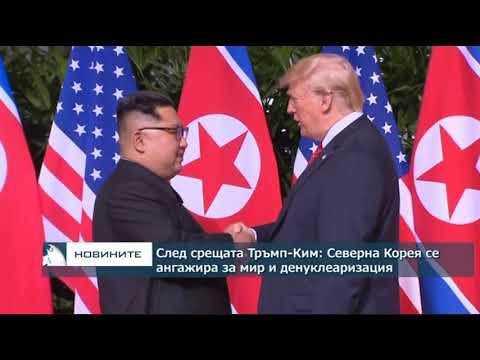 Централна обедна емисия новини - 13.00ч. 12.06.2018