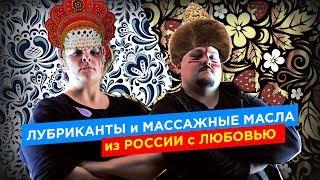Обзор косметики Биомед. Лубриканты и массажные масла из России | просак