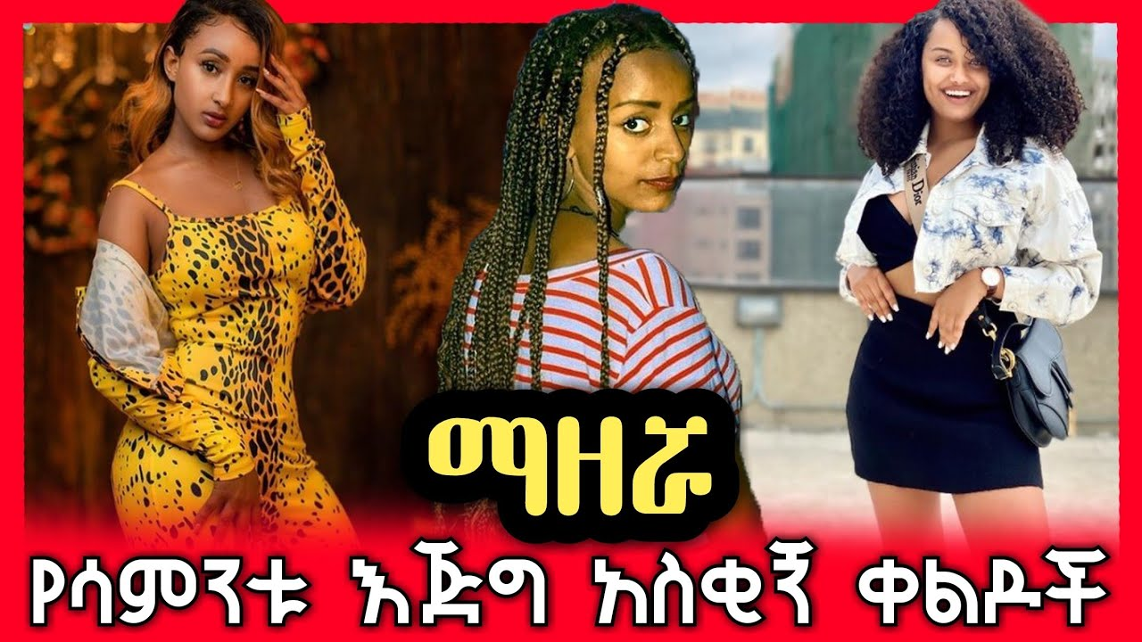ethiopian funny video and ethiopian tiktok video compilation try not to laugh #32