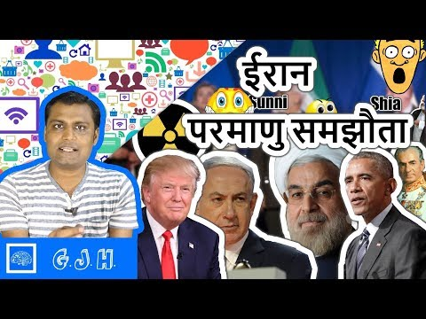 What is Iran nuclear deal and Why Donald trump talking about cancel the Iran nuclear deal ( Hindi )