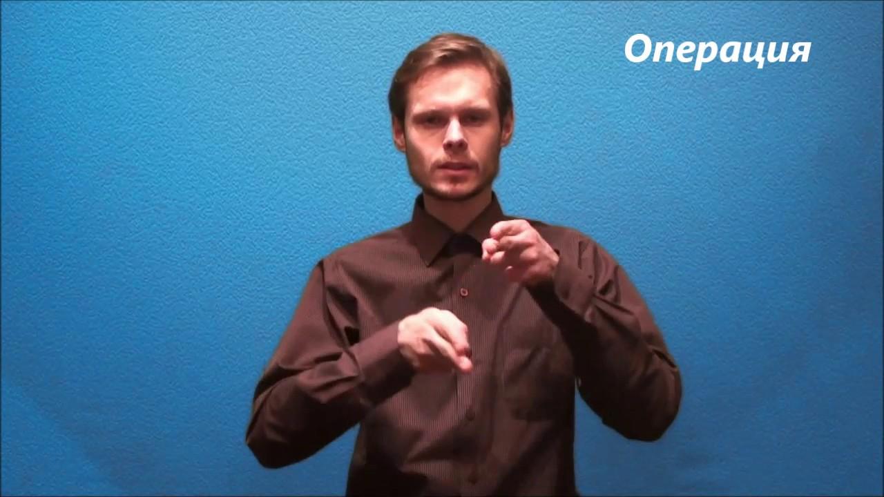 Уроки жестового языка енох иаредович урок 11
