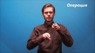 Русский жестовый язык. Урок 23. Медицина
